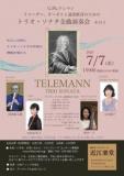 【コンサートのお知らせ】2021年7月7日 G.Ph.テレマン リコーダー、オーボエと通奏低音のための...