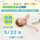 5/22 ☆武蔵浦和☆【無料】ベビー・キッズ・ファミリー撮影会♪