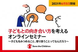 【参加費無料】子どもとの向き合い方を考えるオンラインセミナー ~子どもをみつめること、寄り...