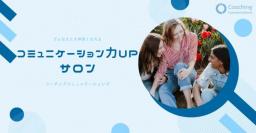 コミュニケーション力UPサロン<質問編>