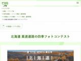 第12回NEXCO東日本 北海道 高速道路の四季フォトコンテスト