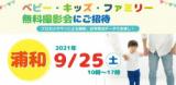 ★浦和★【無料】9/25(土)☆ベビー・キッズ・ファミリー撮影会 ♪