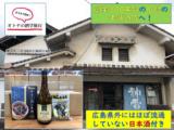 【おうち旅】おうちで乾杯!オトナの酒学旅行 ~広島・神石高原と老舗酒蔵・三輪酒造編~
