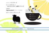 UNITE! COFFEE & CONCERT ~フランスアルザス地方イースターの伝統菓子と~