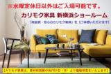 ★水曜定休日以外カリモク家具・新横浜ショールーム【ご招待フェア】