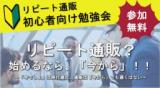 【3/12:銀座】リピート通販を『今から』始める方向け勉強会(初心者向け)