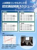 人材測定コンサルタント®(採用分野・評価分野)5月開催コース・全4回【東京】 ~日本初!採...