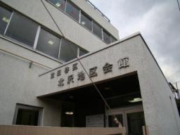 代田児童館北沢子どもの居場所(きたっこ) きたっこサポーター会議