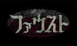みちのおく芸術祭 山形ビエンナーレ2020 ゲッコーパレード出張作品 演劇映像『ファウスト』