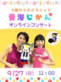 【9/27】0歳からのクラシック「音浴じかん☆オンラインコンサート♪」