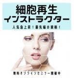 最新の資格!細胞再生インストラクター【美容・健康・副業】