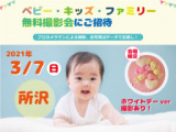 3/7 所沢【無料】☆ベビー・キッズ・ファミリー撮影会☆