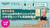 SpringX 超学校 ~親子で学ぶ~ 元Google副社長村上さんから学ぼう! 小中学生シンプル英語勉強...
