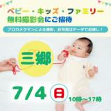 【無料】☆三郷☆ 7/4 ベビー・キッズ・ファミリー撮影会♪