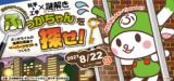 ☆科学・工学×謎解きオンライン☆「機械のからくりを学んで,ふっかちゃんを探せ!」(8月22日開催)