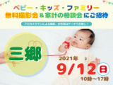★三郷★【無料】9/12(日)☆ベビー・キッズ・ファミリー撮影会♪