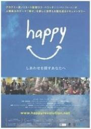 地域の方々と共に映画観賞! 映画『happy-しあわせを探すあなたへ』 自主上映会 ~聖学院大学