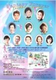 宝塚歌劇団OGコンサート「ファンタジー・フォーエバー」