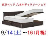 ★9/14(土)~16(月祝)東京ベッド【六本木ギャラリー】『ご招待フェア』