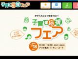 【東京・葛飾】1月18日開催!子育て応援フェア