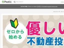 【大阪府】アリとキリギリスの不動産投資術