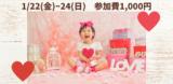 【大阪】1/22~24 おすわりアート@大阪南港ATC