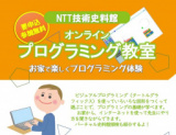 NTT技術史料館 オンラインプログラミング教室【参加無料】