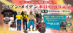 アイアン・メイデン 来日40周年記念 Pop-up Store by PGS METAL