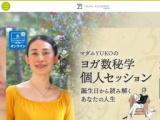 【オンライン】マダムYUKOによるヨガ数秘学:個人セッション   ヨガ資格取得は【ヨガアカデミー...