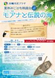 夏休みこども映画会「モアナと伝説の海」