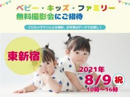 ★船堀★【無料】8/8(日)ベビー・キッズ・ファミリー撮影会♪