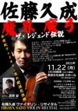 佐藤久成 ヴァイオリン・リサイタル 「ザ・レジェンド伝説」