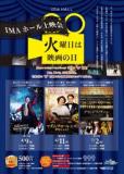 IMAホール上映会~火曜日は映画の日~ 第13回「マダム・フローレンス!夢見るふたり」