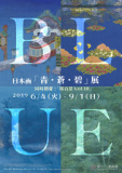 日本画「青・蒼・碧」展 同時開催「桜百景 vol.18」