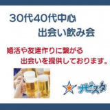 30代40代中心立川駅前出会い焼鳥飲み会