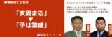 日産証券新春セミナー、ゲスト講師に高橋洋一さん、弊社主席アナリスト菊川との強力コラボで「2...