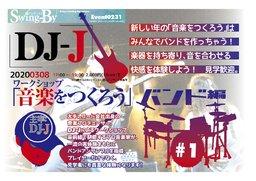 DJ-J主宰 ワークショップ「音楽をつくろう バンド編」#1