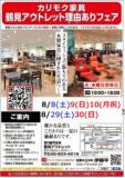 ★8/29(土)30(日)カリモク家具鶴見アウトレット【理由(ワケ)ありフェア】
