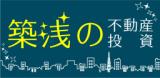 【京都府】富裕層は節税上手!【参加特典QUOカード3000円分プレゼント】