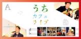 【オンラインイベント】うちカフェライブ 6th gig