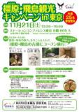 橿原・飛鳥観光キャンペーンin東京
