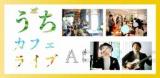【オンラインイベント】うちカフェライブ 8th gig