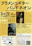 フラメンコギター&バンドネオン・チャリティコンサート