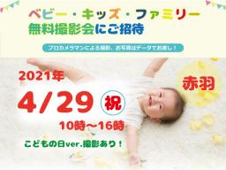 4/29 赤羽【無料】☆ベビー・キッズ・ファミリー撮影会☆