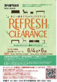 ★6/4(金)-6(日)カリモク家具・お台場ショールーム【年に一度のリフレッシュクリアランス】