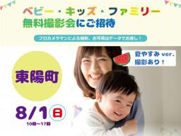 ★東陽町★【無料】8/1(日)☆ベビー・キッズ・ファミリー撮影会♪