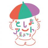\体がうごく、心がおどる/としまアート夏まつり2021【豊島区内12カ所で7月末~8月開催!】