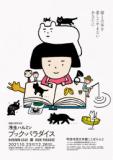 開館15周年記念 浅生ハルミン ブック・パラダイス展-猫と古本を愛してやまないあなたに/町田市...