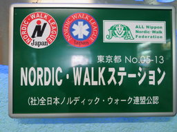 ノルディック・ウォークで江戸城郭を歩こう