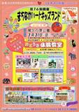 桜とアートの体験遊び まちなかハートキッズランド(第16回)